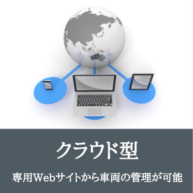 【クラウド型】専用Webサイトから車両の管理が可能