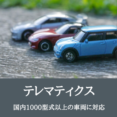 【テレマティクス】国内1000型式以上の車両に対応