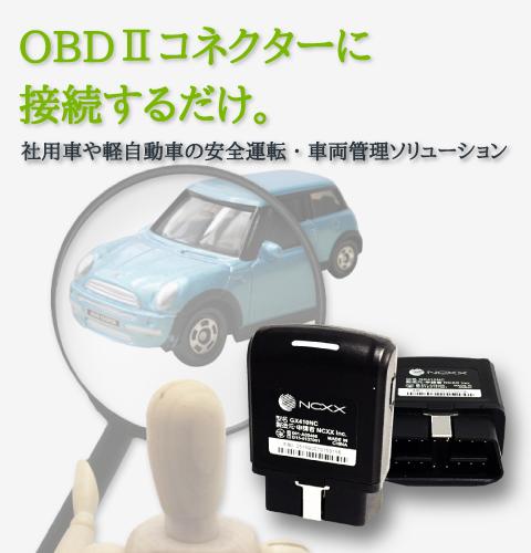 社用車や軽自動車の安全運転・車両ソリューション『ロジこんぱすLite』