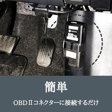 【簡単】OBD2コネクターに接続するだけ