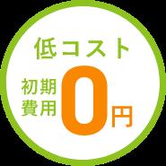 低コスト 初期費用0円